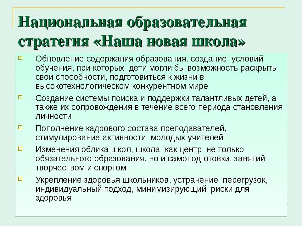 Национальная образовательная стратегия «Наша новая школа» Обновление содержан...
