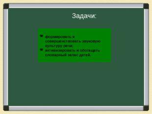 Задачи: формировать и совершенствовать звуковую культуру речи; активизироват