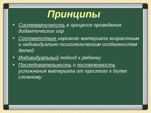 Принципы Систематичность в процессе проведения дидактических игр Соответствие