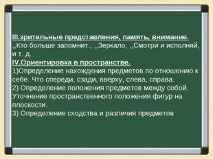 III.зрительные представления, память, внимание. ,,Кто больше запомнит., ,,Зер