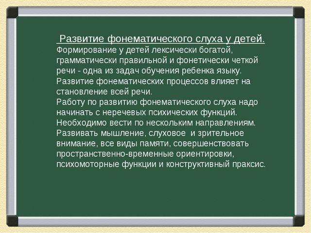 Развитие фонематического слуха у детей. Формирование у детей лексически бога...
