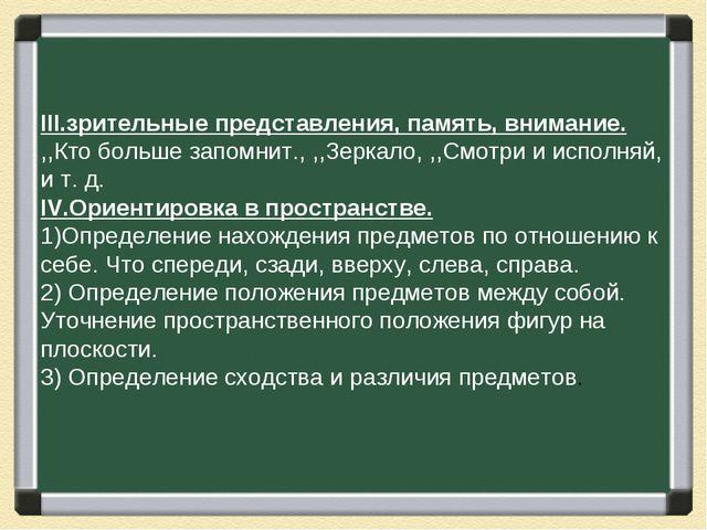 III.зрительные представления, память, внимание. ,,Кто больше запомнит., ,,Зер...