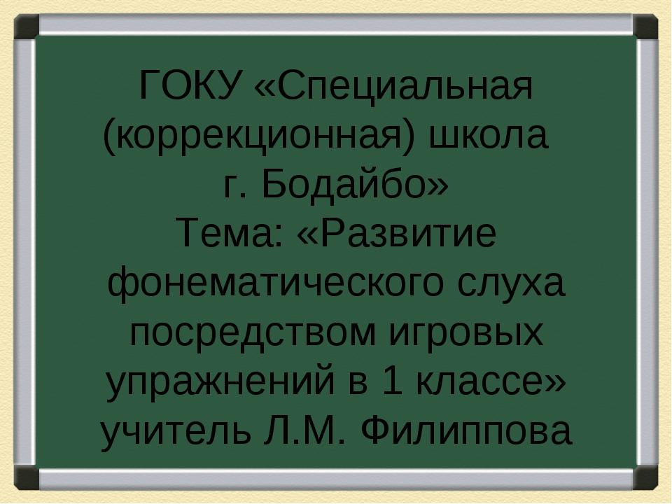 ГОКУ «Специальная (коррекционная) школа г. Бодайбо» Тема: «Развитие фонематич...