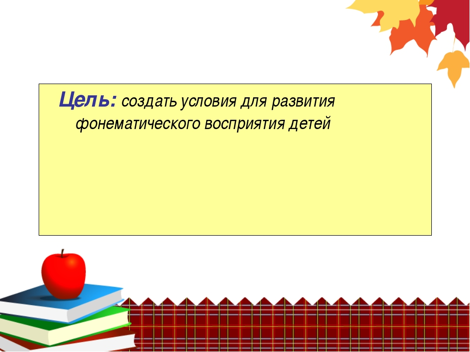 Цель: создать условия для развития фонематического восприятия детей