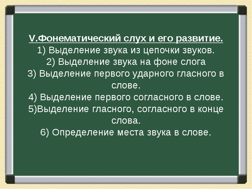 V.Фонематический слух и его развитие. 1) Выделение звука из цепочки звуков. 2...