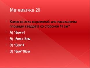 Математика 20 Какое из этих выражений для нахождения площади квадрата со стор