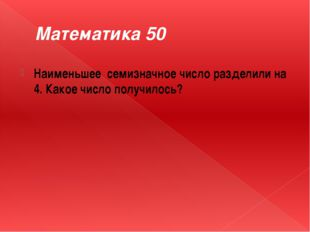 Математика 50 Наименьшее семизначное число разделили на 4. Какое число получи