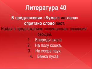 Литература 40 В предложении «Бумага истлела» спрятано слово аист. Найди в пре