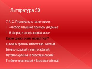 Литература 50 У А. С. Пушкина есть такие строки: «Люблю я пышное природы увяд