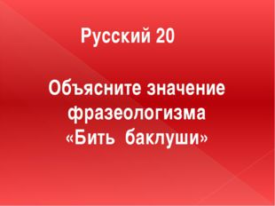 Русский 20 Объясните значение фразеологизма «Бить баклуши»