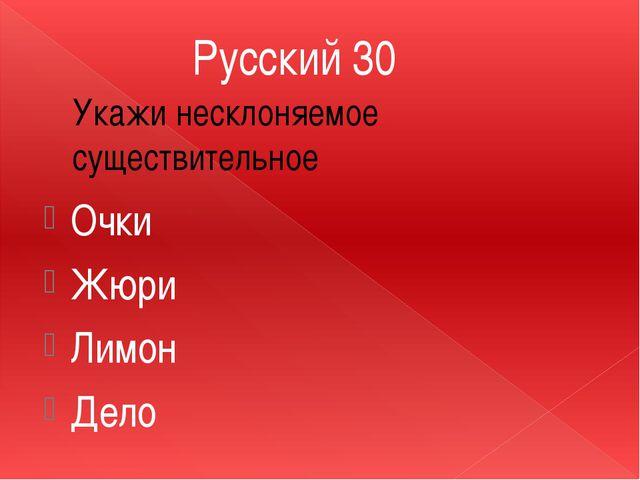 Укажи несклоняемое существительное Очки Жюри Лимон Дело Русский 30