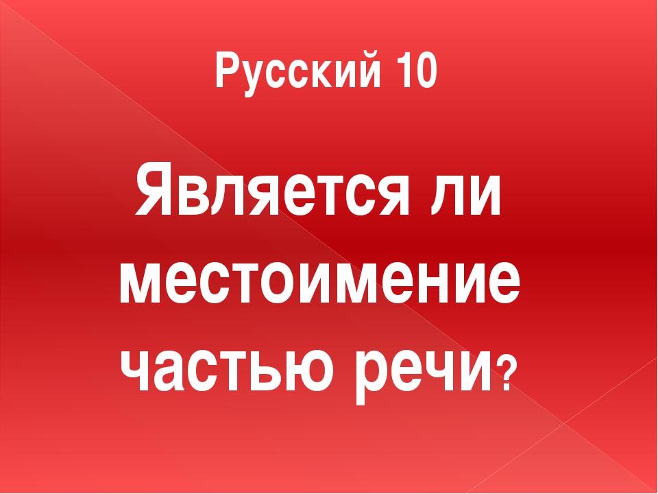 Русский 10 Является ли местоимение частью речи?