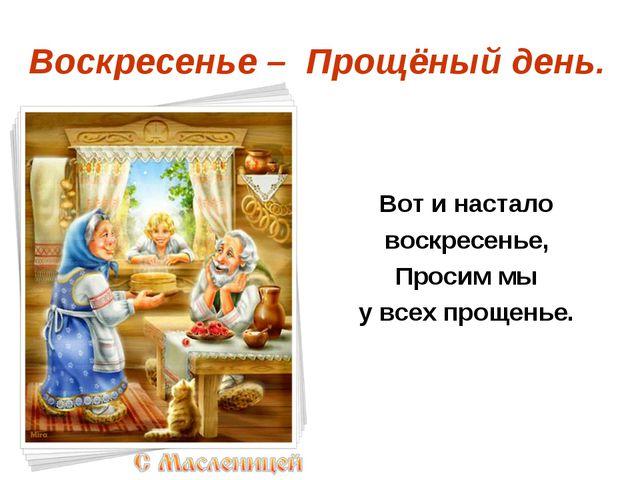 Воскресенье – Прощёный день. Вот и настало воскресенье, Просим мы у всех прощ...