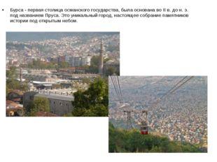 Бурса- первая столица османского государства, была основана во II в. до н. э