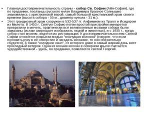Главная достопримечательность страны -собор Св. Софии(Айя-София), где по пр