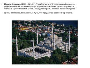 """Мечеть Ахмедие(1609 - 1616 гг., """"голубая мечеть""""), построенной на месте двор"""