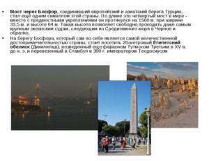 Мост через Босфор, соединивший европейский и азиатский берега Турции, стал ещ