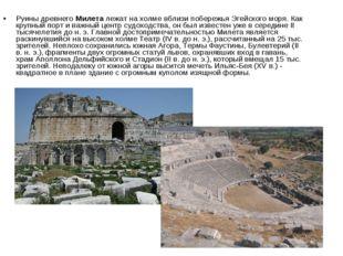Руины древнегоМилеталежат на холме вблизи побережья Эгейского моря. Как кру