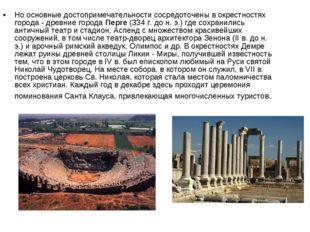 Но основные достопримечательности сосредоточены в окрестностях города - древн