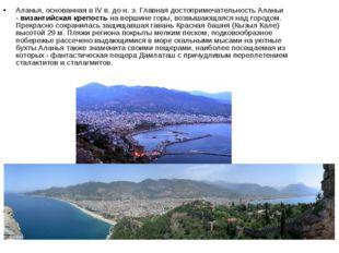 Аланья, основанная в IV в. до н. э. Главная достопримечательность Аланьи -ви
