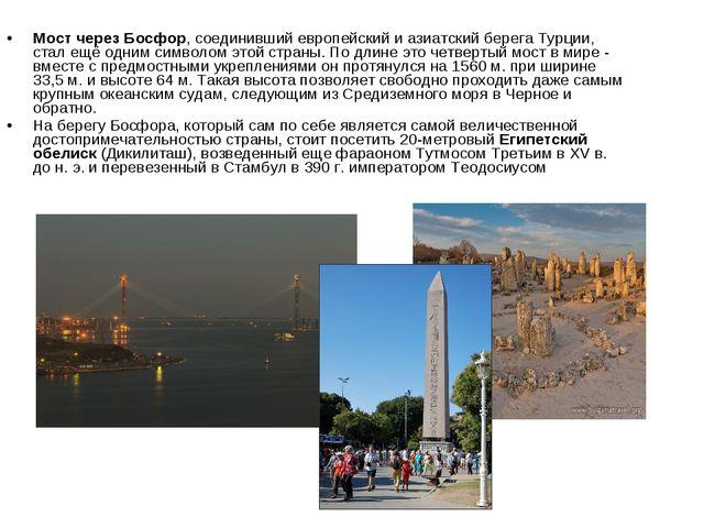 Мост через Босфор, соединивший европейский и азиатский берега Турции, стал ещ...
