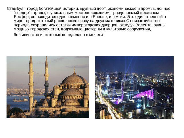 Стамбул- город богатейшей истории, крупный порт, экономическое и промышленно...