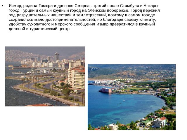 Измир, родина Гомера и древняя Смирна - третий после Стамбула и Анкары город...