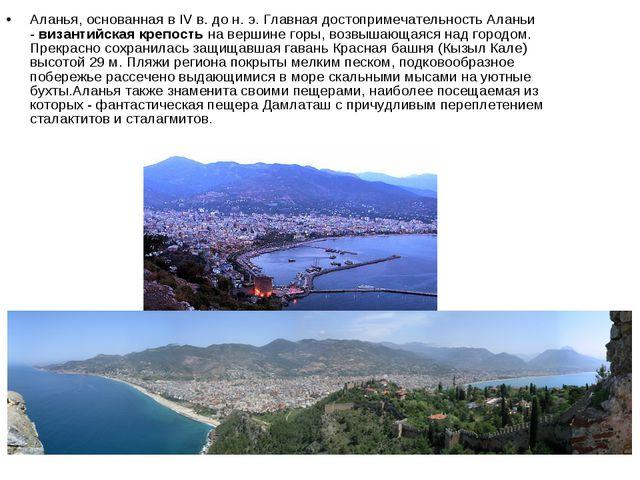 Аланья, основанная в IV в. до н. э. Главная достопримечательность Аланьи -ви...