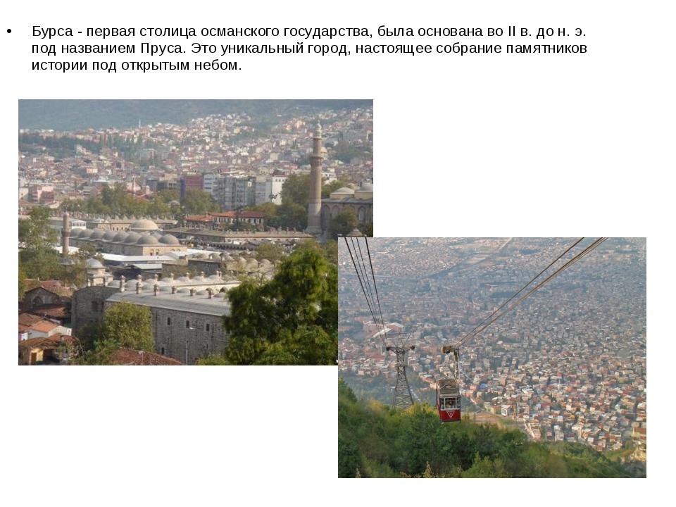 Бурса- первая столица османского государства, была основана во II в. до н. э...