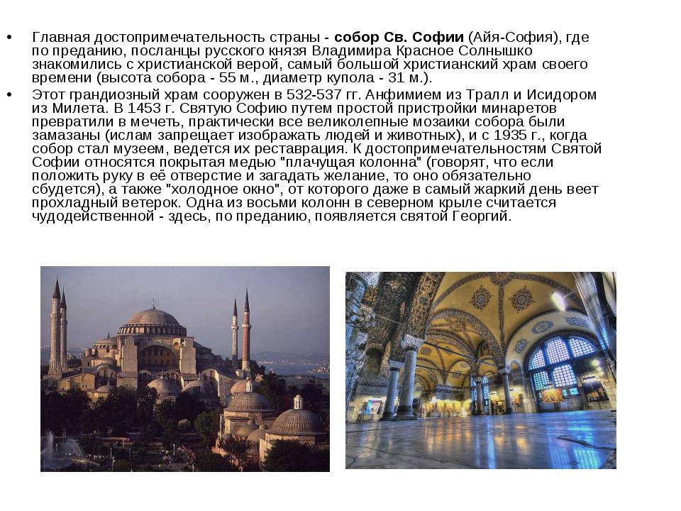 Главная достопримечательность страны -собор Св. Софии(Айя-София), где по пр...