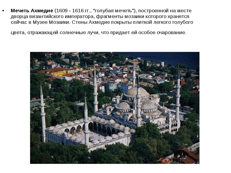 """Мечеть Ахмедие(1609 - 1616 гг., """"голубая мечеть""""), построенной на месте двор..."""
