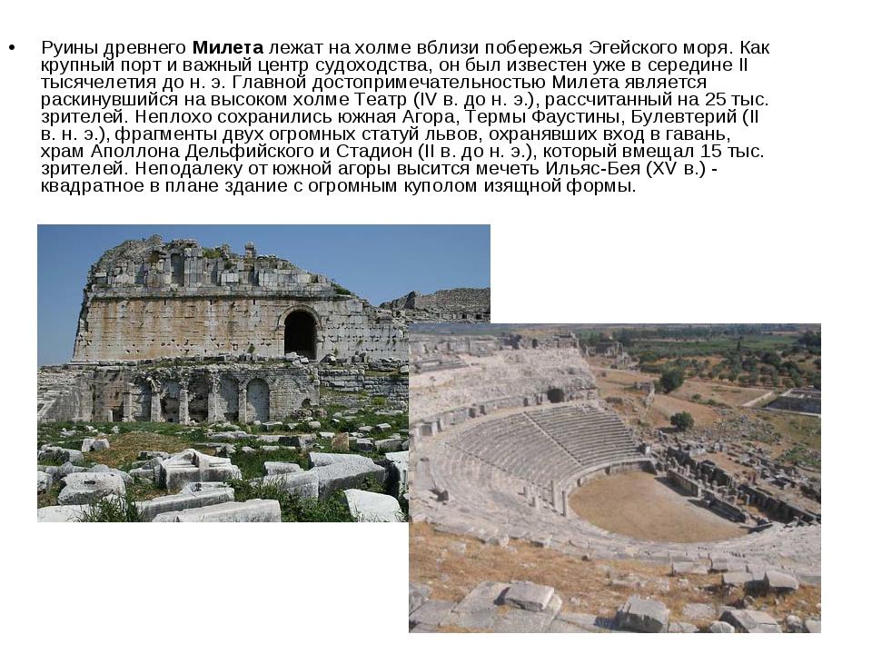 Руины древнегоМилеталежат на холме вблизи побережья Эгейского моря. Как кру...