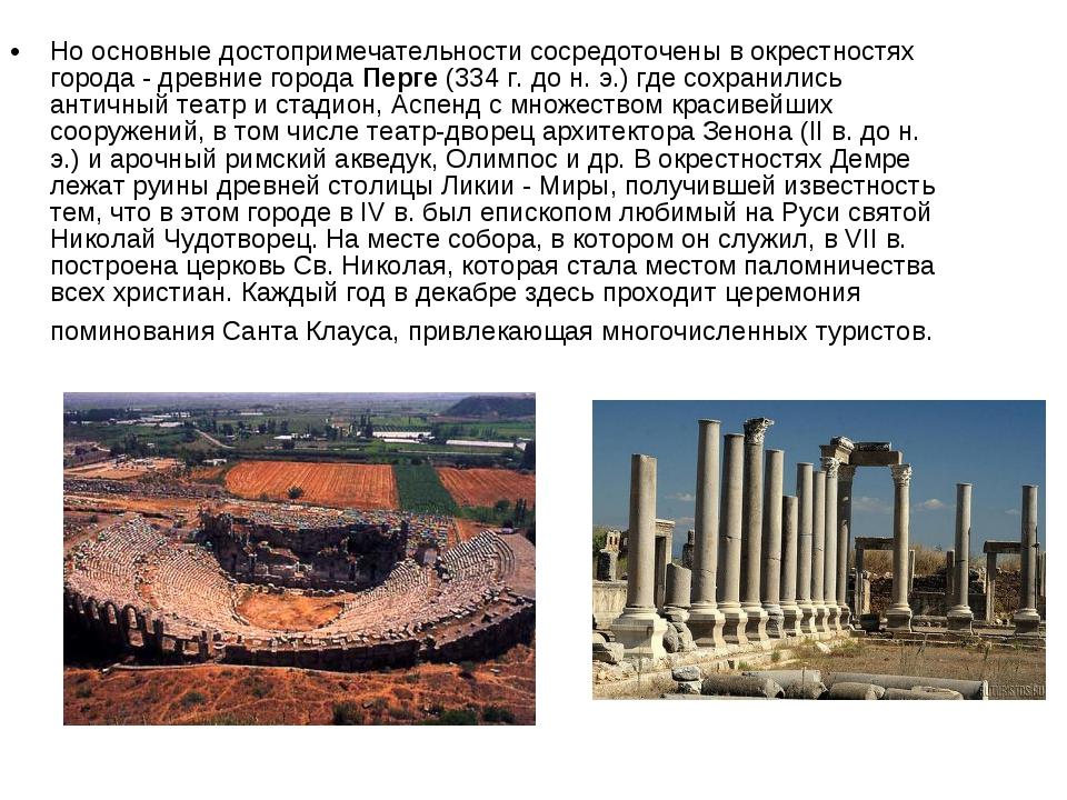 Но основные достопримечательности сосредоточены в окрестностях города - древн...