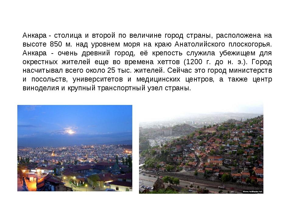 Анкара- столица и второй по величине город страны, расположена на высоте 850...
