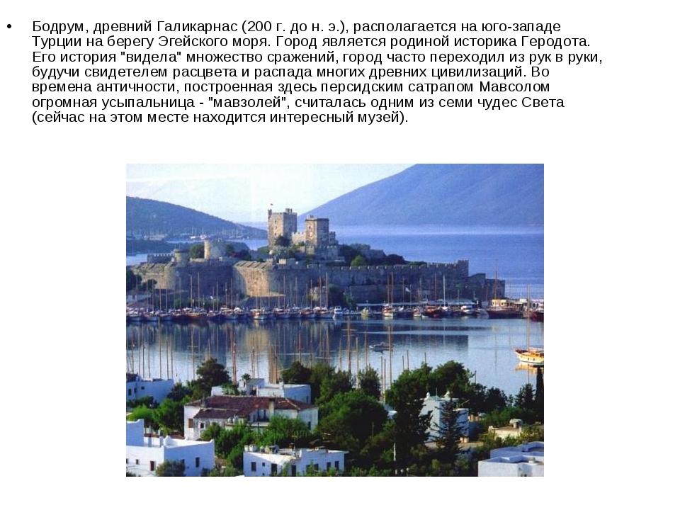 Бодрум, древний Галикарнас (200 г. до н. э.), располагается на юго-западе Тур...