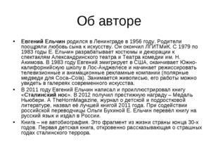 Об авторе Евгений Ельчинродился в Ленинграде в 1956 году. Родители поощряли