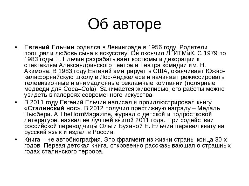 Об авторе Евгений Ельчинродился в Ленинграде в 1956 году. Родители поощряли...