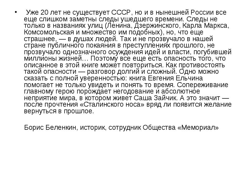 Уже 20 лет не существует СССР, но и в нынешней России все еще слишком заметн...
