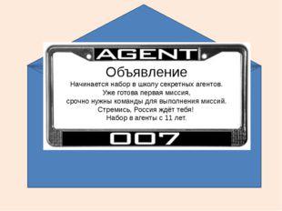Объявление Начинается набор в школу секретных агентов. Уже готова первая мис