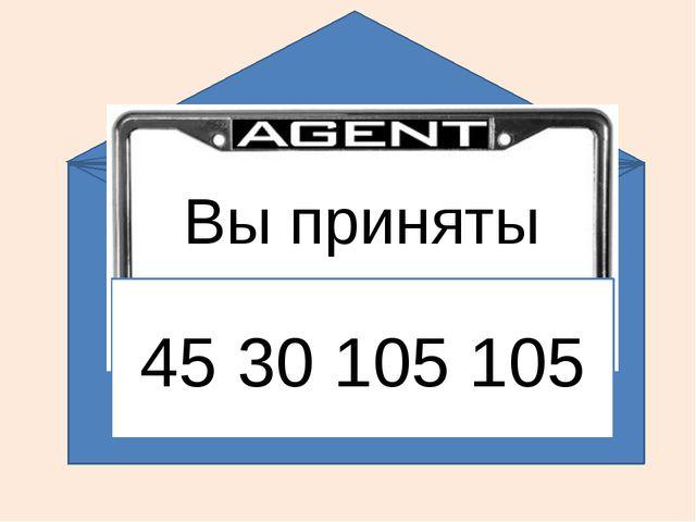 Вы приняты 45 30 105 105