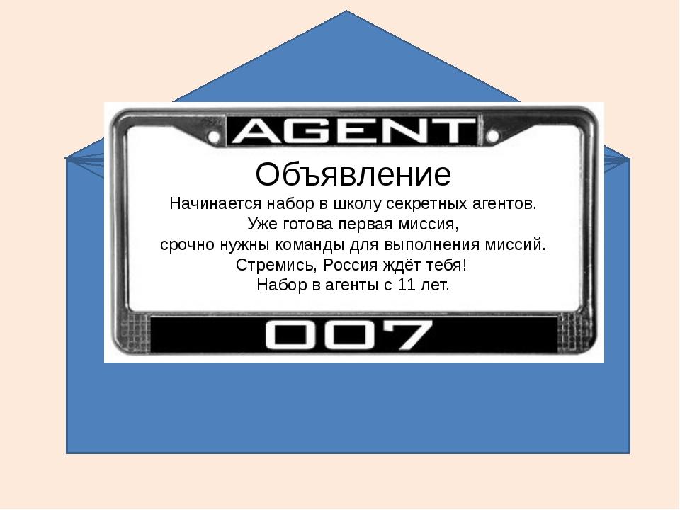 Объявление Начинается набор в школу секретных агентов. Уже готова первая мис...