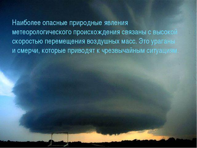 Наиболее опасные природные явления метеорологического происхождения связаны с...