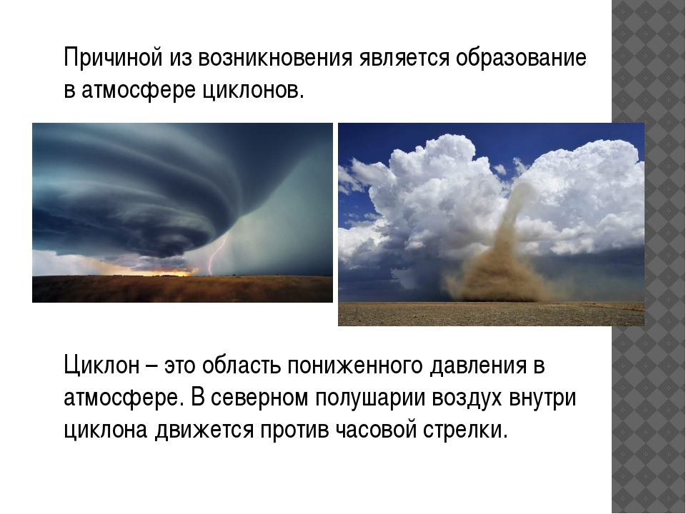 Причиной из возникновения является образование в атмосфере циклонов. Циклон –...