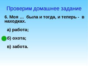 Проверим домашнее задание 6. Моя … была и тогда, и теперь - в находках. а) ра