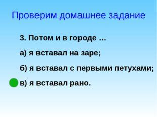 Проверим домашнее задание 3. Потом и в городе … а) я вставал на заре; б) я вс