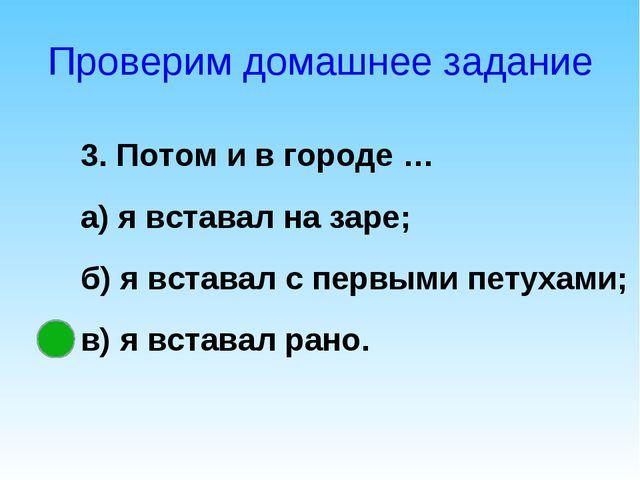 Проверим домашнее задание 3. Потом и в городе … а) я вставал на заре; б) я вс...
