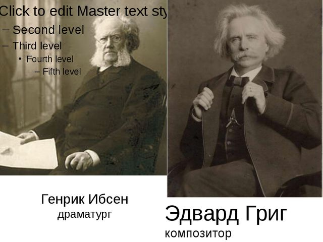 Генрик Ибсен драматург Эдвард Григ композитор