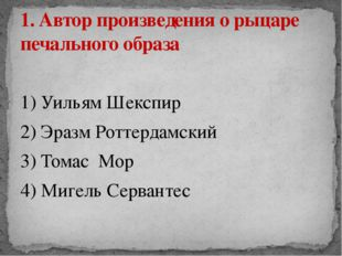 1) Уильям Шекспир 2) Эразм Роттердамский 3) Томас Мор 4) Мигель Сервантес 1.