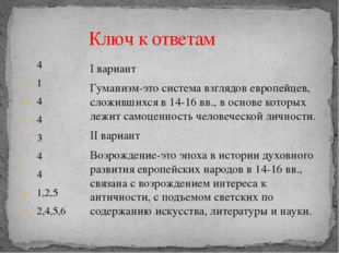 Ключ к ответам 4 1 4 4 3 4 4 1,2,5 2,4,5,6 I вариант Гуманизм-это система вз