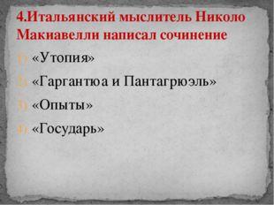 «Утопия» «Гаргантюа и Пантагрюэль» «Опыты» «Государь» 4.Итальянский мыслитель
